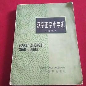 汉字正字小字汇(初稿)1966年一版一印,无勾抹