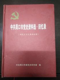 中共周口市党史资料选·回忆录(新民主主义革命时期)