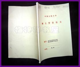 中国人民大学硕士学位论文 资产组合管理及在中国国有商业银行中的运用 陶梅