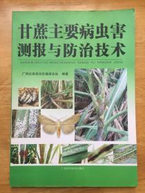 正版现货 甘蔗主要病虫害测报与防治技术 广西科学技术出版社