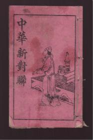 孤本,上海沈鹤记书局《中华新对联》,1册全,民国12年