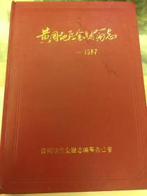 黄冈地区金融简志一1987