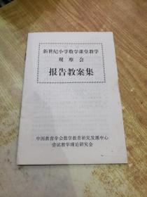 新世纪小学数学课堂教学观摩会:报告教案集(独本)
