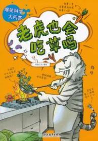 jxd科学知识儿童读物:爆笑科学大问题--老虎也会吃草吗(彩图版)9787553666389(246302)