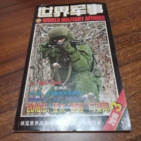 【军事类杂志】世界军事,2016年亚太变脸与变局,2016.3,二月上