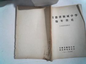 安徽省桐城中学编年简史(征求意见稿)