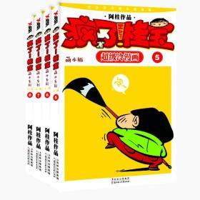 疯了!桂宝:萌本4 阿桂 疯了桂宝 正版 9787538550207  阿桂