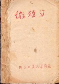 民国讲义:《国立武汉大学讲义  微积分》【未印年代,土纸印刷,有字迹,品如图】
