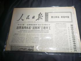 人民日报1971年11月18日