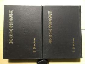 1977年中文出版社16开精装: 晦庵先生朱文公文集   2册全
