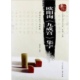 欧阳询集字:中国名家书法教程 谢昭然 巴蜀书社 9787807529774