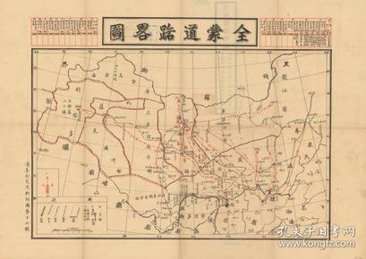 《蒙古老地圖》《蒙古地圖》《內蒙古老地圖》《外蒙古老地圖》清末《全蒙交通圖》,圖上方附主要城市里程,圖中各主要城市有里程數,全蒙疆域。請看圖片。原圖現藏**,原圖高清復制。