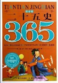 365天天经典系列:二十五史·秋季卷【注音】