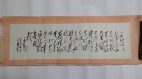 毛主席诗词手稿《七律  长征》(1966年版,对开的一半)(西藏、新疆太远,运费太高)