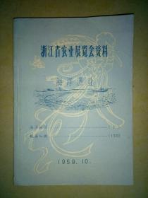 浙江省农业展览会资料:海洋渔业.