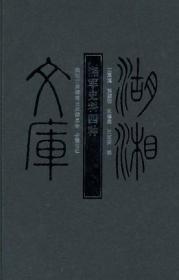 湘军史料四种 全新