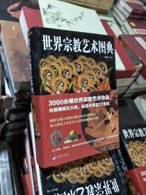 世界宗教艺术图典 正版精装书
