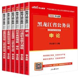 中公2020黑龙江省公务员考试用书 申论+行测 教材+历年真题+全真模拟 6本套