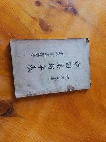 中国美术年表
