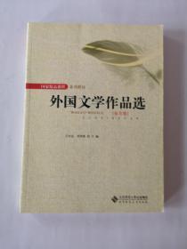 新世纪高等学校教材·外国文学作品选:东方卷