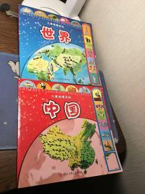 望远镜系列地图绘本 儿童地理百科 全2册 《中国》 《世界》