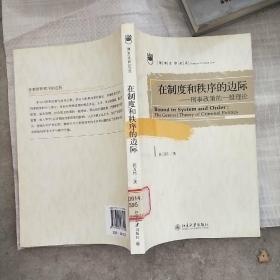 刑事法律论丛·在制度和秩序的边际:刑事政策的一般理论