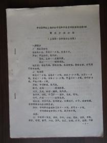 1975年中华医学会上海分会中医知识普及讲座资料——常用方剂介绍