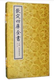正版包邮钦定四库全书:松风阁琴谱(一函一册)中国书店9F05h