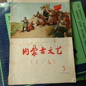 内蒙古文艺1973年3期