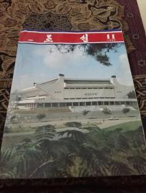 朝鲜画报1992年11