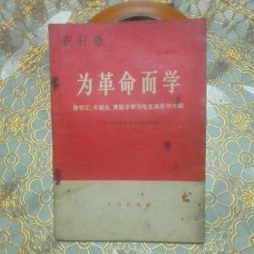为革命而学廖初江、丰福生、黄祖示学习毛主席著作介绍(农村版) 一版一印 附图