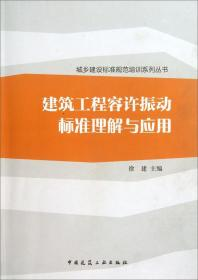 城乡建设标准规范培训系?#20889;?#20070;:建筑工程容许振动标准理解与应用