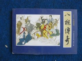 国画中国酒魂彩绘连环画第三集:八槐传奇