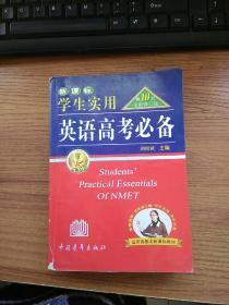 学生实用--英语高考必备(第10次全新修订版)