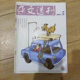 杂文选刊  2003年第5期总第133期