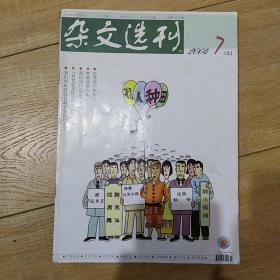 杂文选刊      2004年第7期总第153期