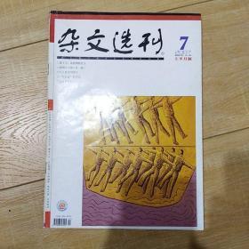 杂文选刊      2007年第7期总第225期