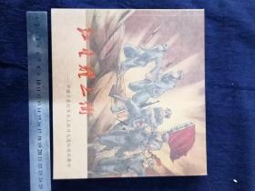 紅星耀三衢——中國工農紅軍北上抗日先遣隊轉戰衢州!連環畫