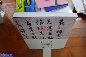 王羲之和日本的书 《王羲之と日本の书》特别展 几乎全新 现货  数量有限!