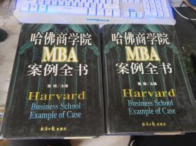哈佛商学院MBA案例全书(上下册)【16开精装本 98年1版1印 仅印 3000册】