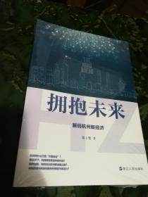 拥抱未来 解码杭州新经济 【全新未拆封】