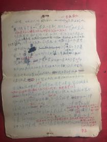 杭州 仲焕从民国时期至50年代记载日记,有抗美援朝内容〔杭州民未时期资料〕10页