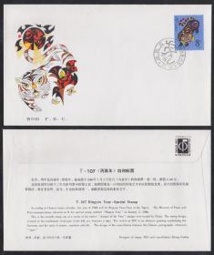 T107《丙寅年》特种邮票首日封