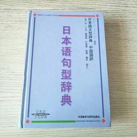 日本语句型辞典(正版、现货)