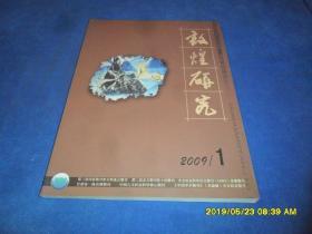 敦煌研究(2009年第1期)