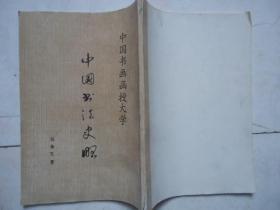 中国书法史略 中国书画函授大学书法教材