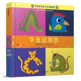 字母动物园