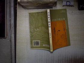 百花冢下歌女恨 (民间文学故事集)  。、