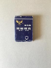 上海飞轮金边扑克 盒子自然旧 扑克塑封全新 蓝盒
