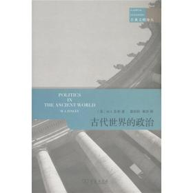 古典文明译丛:古代世界的政治